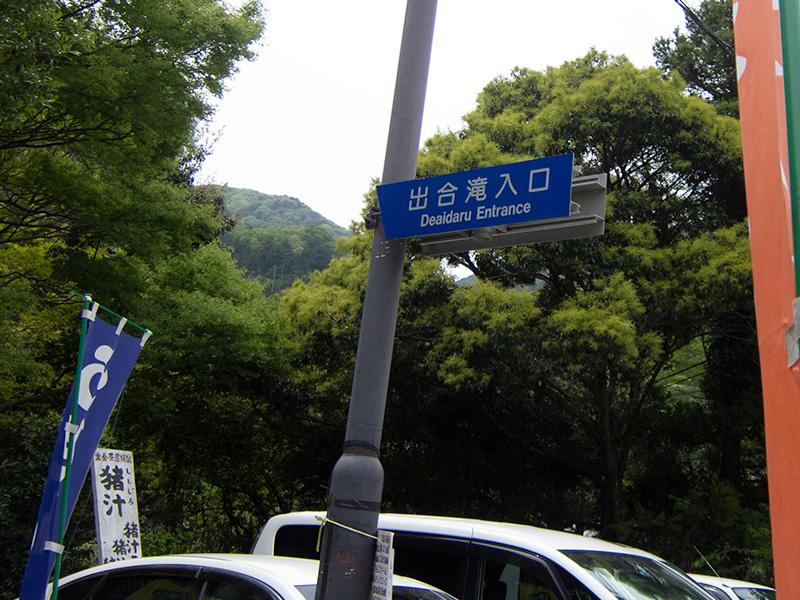 河津七滝入口