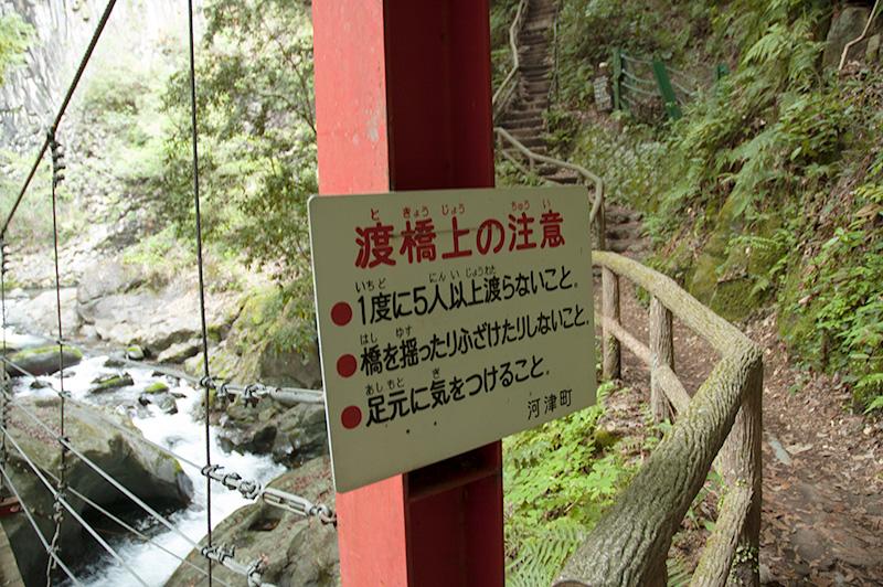 河津七滝 釜滝の渡橋