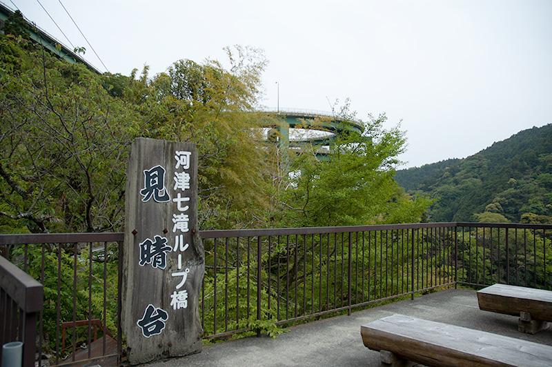 河津七滝ループ橋 見晴台