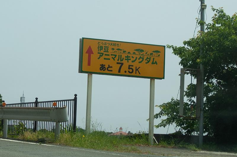 伊豆アニマルキングダム