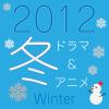 2012年冬の新番組ドラマ&アニメと2011年秋のひとこと感想