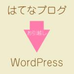 はてなブログ(無料)からWordPressへの引っ越し時に注意すること