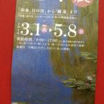 モネ展 in 京都市美術館!うわさのモネ展へ睡蓮を見に行ってきました