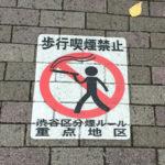 たばこの新ルールと受動喫煙の問題に思うこと