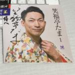 月刊笑福亭たま12月号!落語リテラシー勉強させていただきますっ