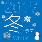 2017年冬ドラマから気になるドラマ新番組をピックアップ♪