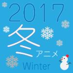 2017年冬アニメから気になる新番組アニメをピックアップ☆