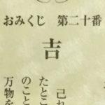 2017年おみくじの結果!