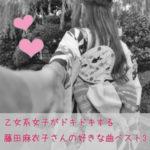 乙女系女子がドキドキする藤田麻衣子さんの好きな曲ベスト3