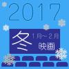 2017年1月・2月公開の見たいアニメ映画ベスト4!