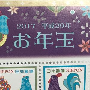 お年玉切手シート2017