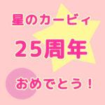 星のカービィ25周年おめでとう!