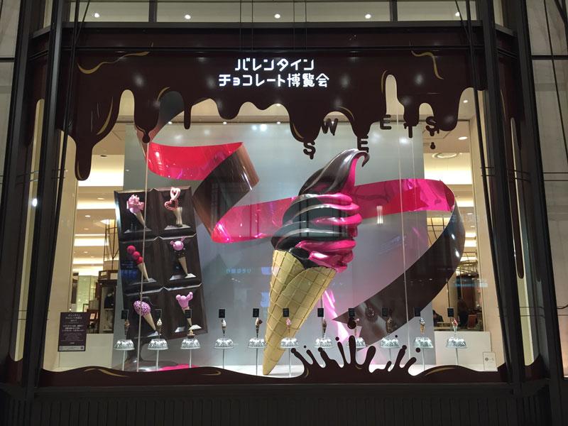 阪急うめだ本店 バレンタインチョコレート博覧会2017