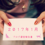 2017年1月の人気ランキング【ブログ運営報告】