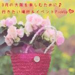 3月の大阪を楽しむために♪行きたい場所と行きたいイベントピックアップ!