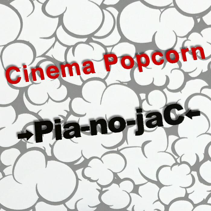Cinema Popcorn(シネマポップコーン) →Pia-no-jaC←(ピアノジャック)