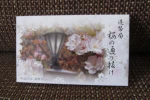 桜の通り抜け 貨幣セット