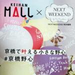 京橋駅の京阪モールがリニューアル!新店舗や見どころをチェック♪