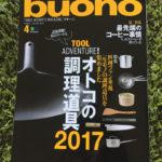 雑誌『buono(ブオーノ)』がオシャレで面白い!男性向けこだわり料理派雑誌がたまらなくツボ
