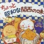 忙しい時に読みたい本。関西のおいしいもんでほっこり『ちょっと昭和な関西の味』読書レビュー