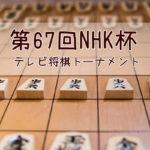 第67回NHK杯テレビ将棋トーナメントがはじまりましたね!2017年NHK杯