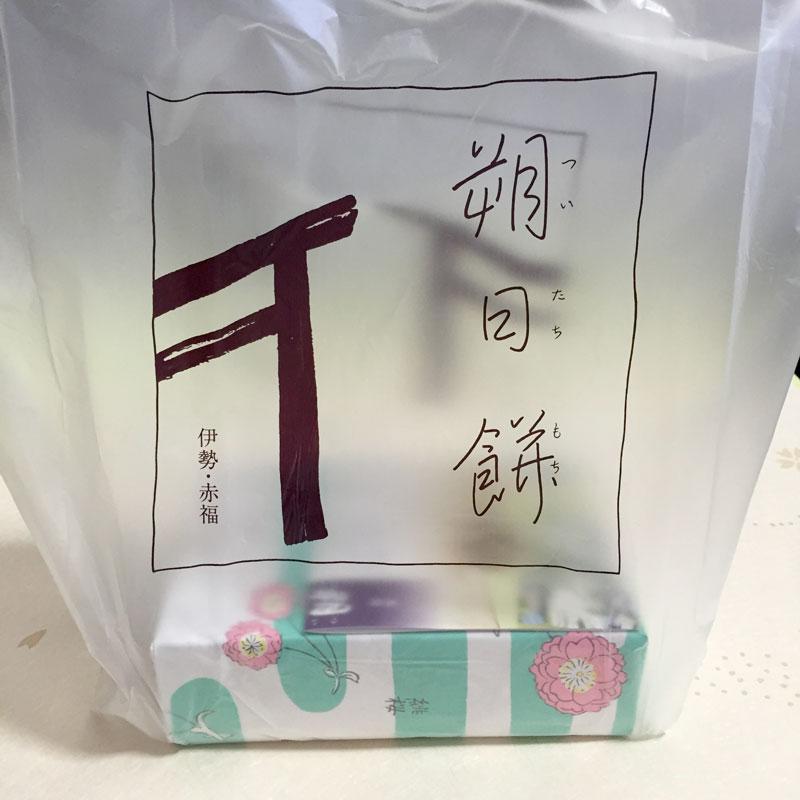 赤福 朔日餅 四月 さくら餅
