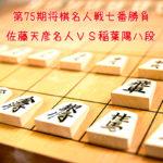 AbemaTVの名人戦生放送が面白い!『第75期将棋名人戦七番勝負』第六局まで