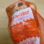 淡路島フルーツ新玉ねぎが甘くておいしい!室津パーキングエリアで購入♪