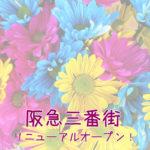 梅田の阪急三番街がリニューアルするからニューオープンをチェック♪「HANKYU BRICK MUSEUM」「うめ茶小路」も同時誕生