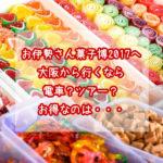 お伊勢さん菓子博2017へ大阪から行くなら電車?ツアー?お得なのは・・・