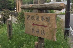福井県 東尋坊 無料駐車場
