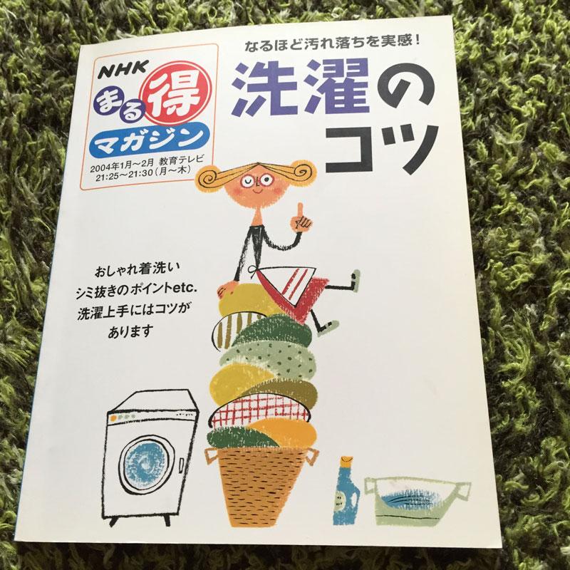 NHKまる得マガジン「洗濯のコツ」