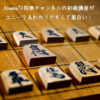 AbemaTV将棋チャンネルの初級講座がユニーク&わかりやすくて面白い!