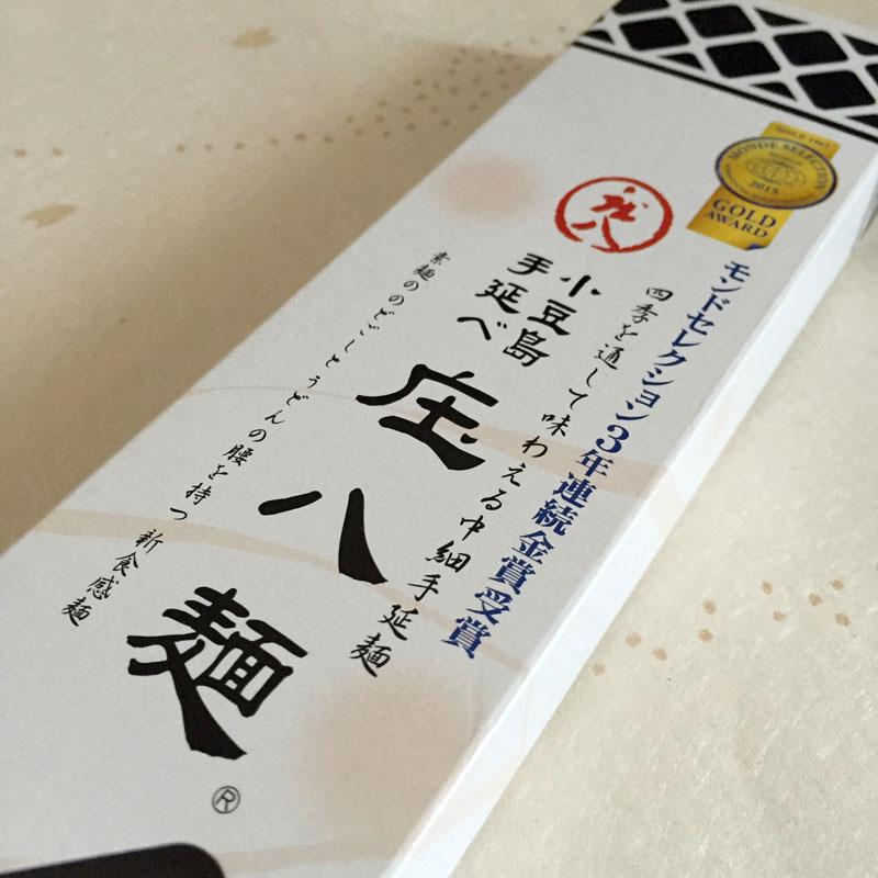 小豆島手延べそうめん 庄八麺