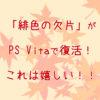「緋色の欠片」がPS Vitaで復活!これは嬉しい!!