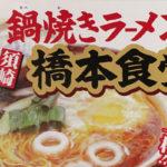 須崎の鍋焼きラーメン半生タイプ「橋本食堂」がおいしい!高知駅のお土産屋さんでゲット!