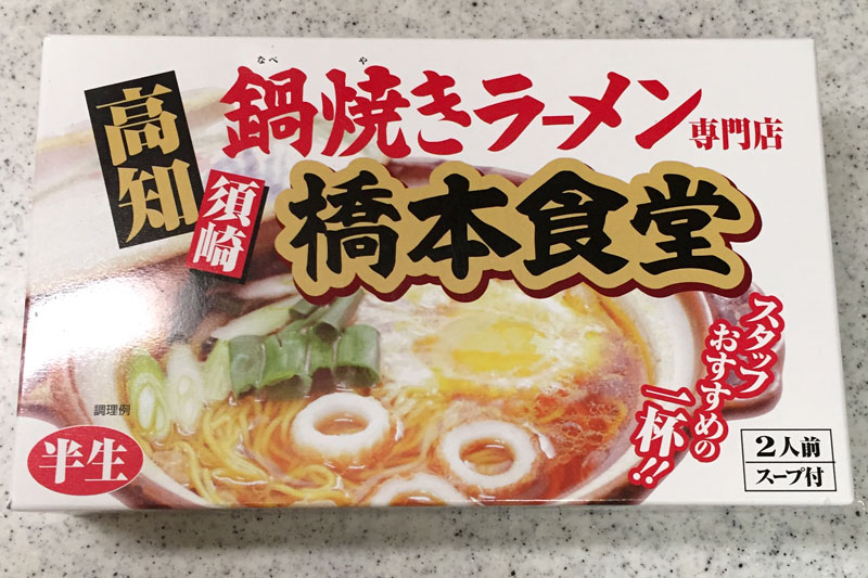 高知 須崎 鍋焼きラーメン 橋本食堂