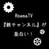 おじさま必見!名車からバイク、列車、工場まで『鉄』好きにはたまらないAbemaTV『鉄チャンネル』が面白い!