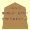 藤井聡太四段18連勝おめでとう!!AbemaTV将棋chの第7期加古川青流戦の生放送が豪華すぎる!