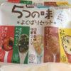 朝食にピッタリ!NATURE FUTURE(ネイチャーフューチャー)のフリーズドライスープがおいしい!