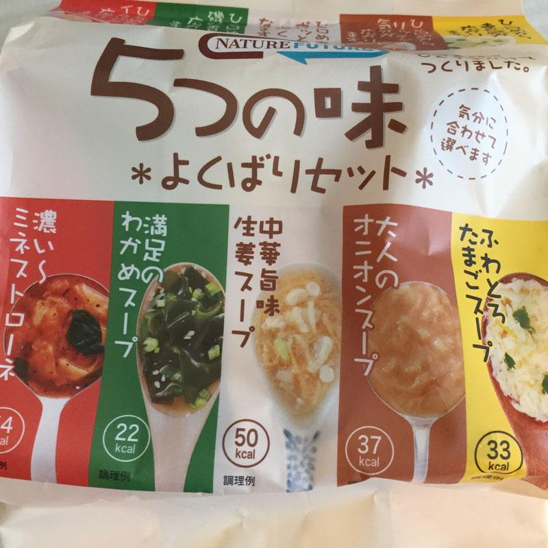 NATURE FUTURE(ネイチャーフューチャー) フリーズドライ スープ