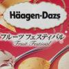ハーゲンダッツ「フルーツ フェスティバル」のトロピカルマンゴーがお気に入り