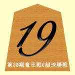 藤井聡太四段19連勝おめでとう!!AbemaTV将棋chの第30期竜王ランキング戦<6組>決勝戦を見ました