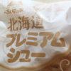 サックリおいしい北海道プレミアムシュー!あいすの家のシュークリームを食べてみたらおいしかった!