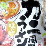 北海道・藤原製麺の『カニ風味ラーメン』はスープも麺も美味しい!ごはんを入れて雑炊にする発想も好き!!