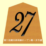 27連勝おめでとう!!第11回朝日杯将棋オープン戦一次予選『藤井聡太四段VS藤岡隼太アマ』