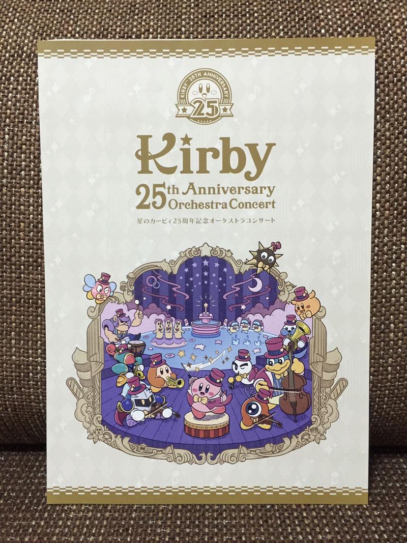 星のカービィ 25周年 コンサート 大阪