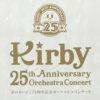 星のカービィ25周年記念オーケストラコンサートin大阪公演に行ってきました