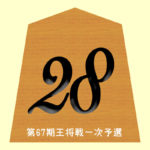 28連勝おめでとう!!第67期王将戦一次予選『澤田真吾六段VS藤井聡太四段』