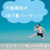 大阪梅田の2017夏バーゲンセール&プレセールをチェック!!一足お先にお得にゲット♪
